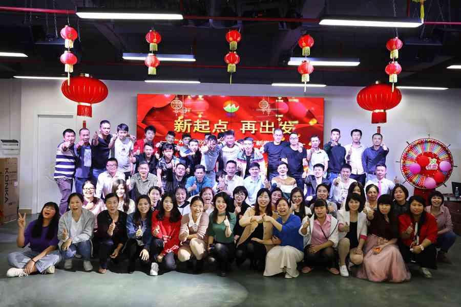 广州明旺2018年年会