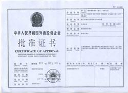 明旺外商投资企业批准证书