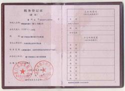 广州明旺税务登记证