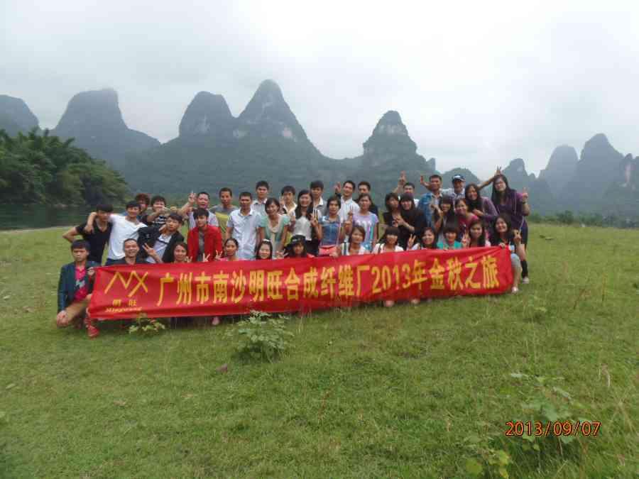 广州明旺桂林之旅