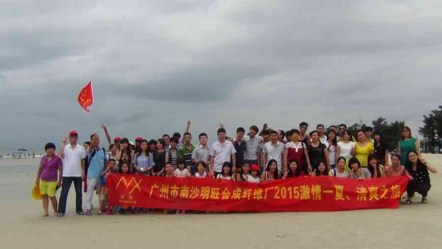 广州明旺2015旅游